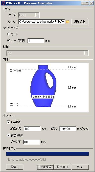 プラスチックボトルの構造解析ソフトウェア-陽圧解析設定の画面例