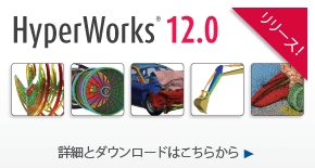 Download HyperWorks 12