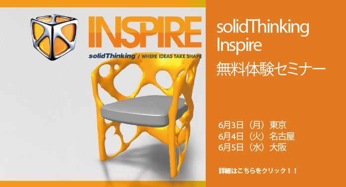 solidThinking Inspire 9.0 