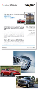 【PBS日本語事例】Chrysler におけるPBS Professional: 年間25 万件のシミュレーションを管理