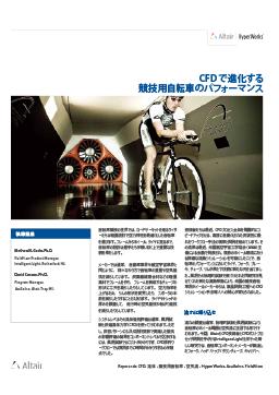 <C2RJ2012>CFD で進化する競技用自転車のパフォーマンス