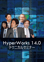 2015 JATC / HyperWorks 14.0テクニカルセミナー