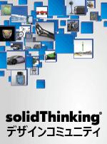 2015 JATC / solidThinking デザインコミュニティ