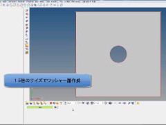 HyperMesh基本操作動画 #18 穴周りのワッシャー層(形状)作成