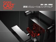 Click2Cast製品カタログ(日本語)