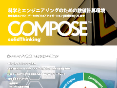 solidThinking Compose製品カタログ