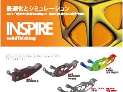 solidThinking Inspire製品カタログ