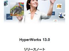 HyperWorks 13.0 リリースノート