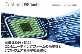 半導体設計(EDA):コンピューティングファームの効率性とソフトウェア利用率を最適化【日本語データシート】