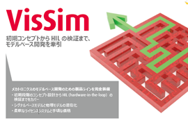 VisSim データシート