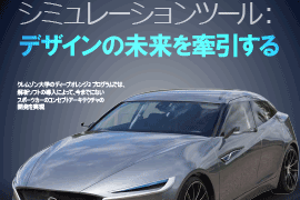 【Altair情報誌】Concept to Reality Japan Fall 2013/Winter 2014- 日本語版
