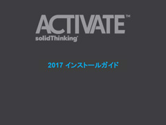 solidThinking Activate 2017インストールガイド