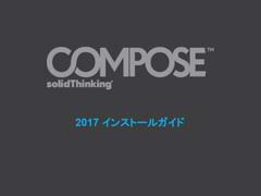 solidThinking Compose 2017 インストールガイド