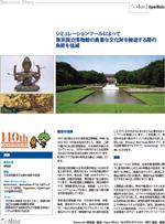 【日本語事例】東京国立博物館