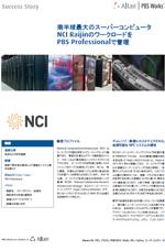 【PBS日本語事例】南半球最大のスーパーコンピュータNCI RaijinのワークロードをPBS Professionalで管理