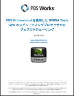 PBS Professionalを使用したNVIDIA Tesla GPUコンピューティングプロセッサでの ジョブスケジューリング