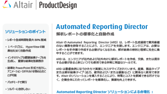 解析レポート自動作成 Automated Reporting Director