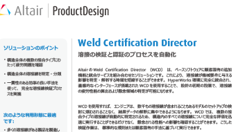 溶接線の疲労評価 Weld Certification Director