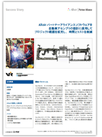 【日本語事例】Altair パートナーアライアンスソフトウェアを自動車アセンブリの設計に使用してプロジェクト範囲を拡充し、時間とコストを削減