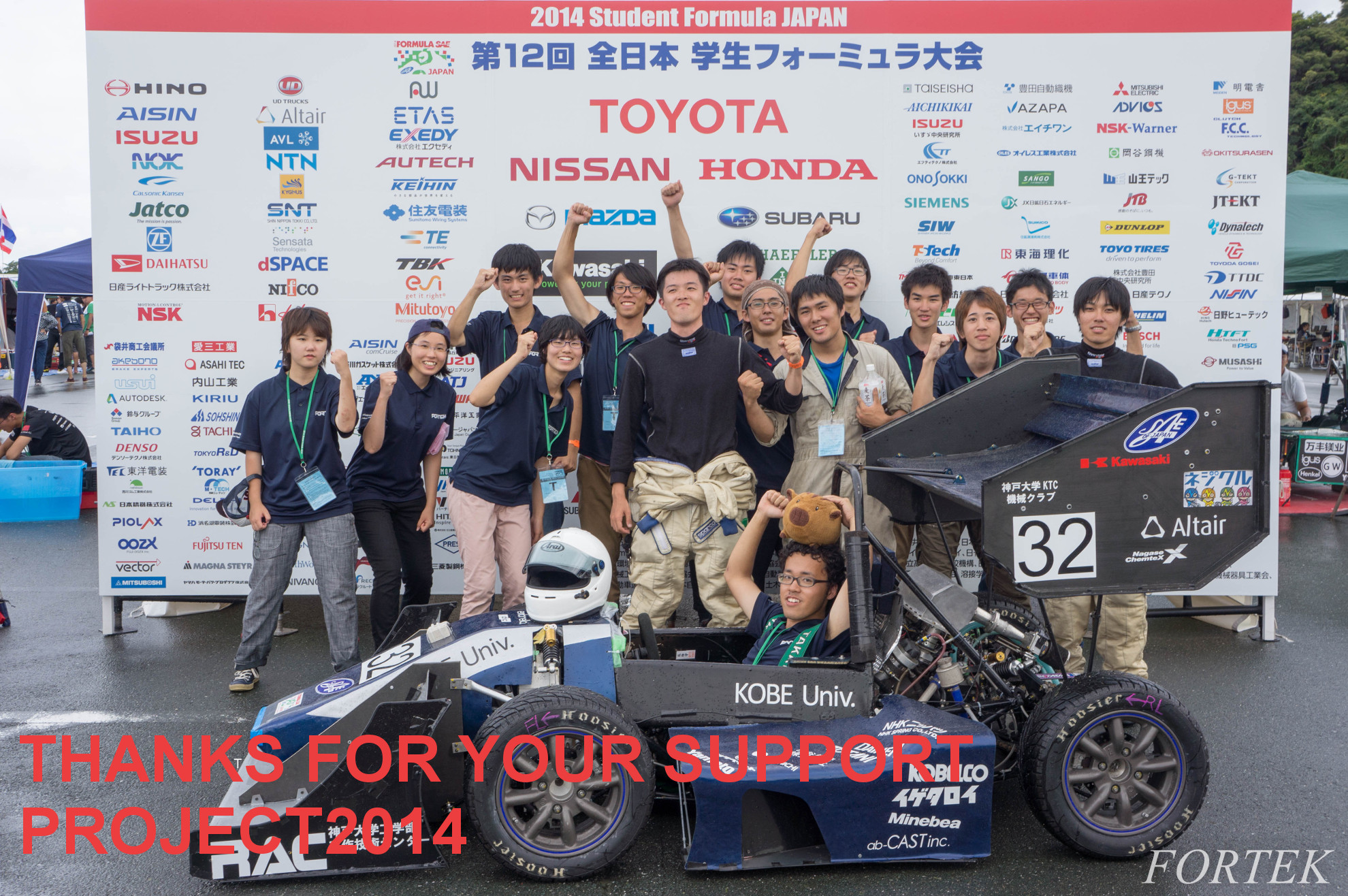 【日本語事例】神戸大学、全日本学生フォーミュラ大会用車両のブレーキペダルをInspireで63%重量削減