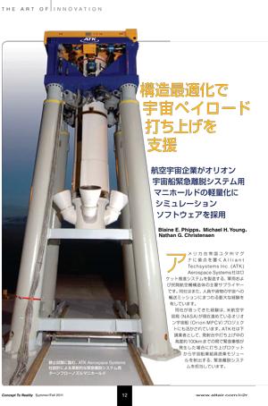 <C2RJ2011>構造最適化で宇宙ペイロード打ち上げを支援