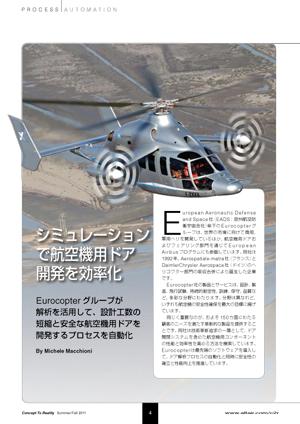 <C2RJ2011>シミュレーションで航空機用ドア開発を効率化