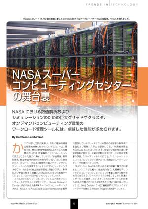 <C2RJ2011>NASAスーパーコンピューティングセンターの舞台裏