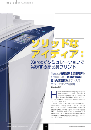 <C2RJ2010>ソリッドなアイディア: Xeroxがシミュレーションで実現する高品質プリント