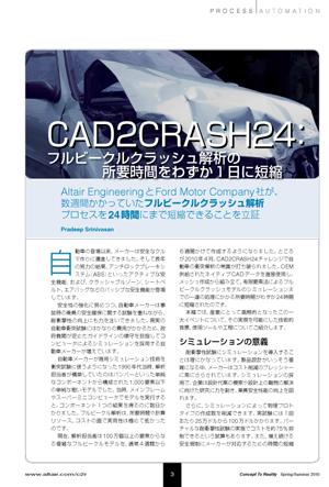 <C2RJ2010>CAD2CRASH24:フルビークルクラッシュ解析の所要時間をわずか1日に短縮