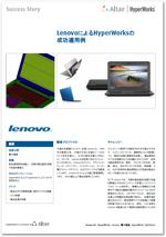 【日本語事例】LenovoによるHyperWorksの成功適用例
