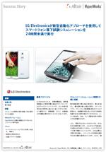 【日本語事例】LG Electronicsが新型自動化アプローチを使用してスマートフォン落下試験シミュレーションを24時間未満で実行