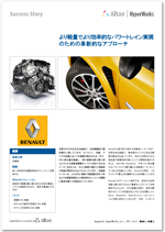 【日本語事例】ルノー:より軽量でより効率的なパワートレイン実現のための革新的なアプローチ