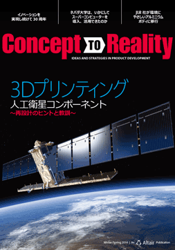 Altair Concept to Reality Japan 最新号