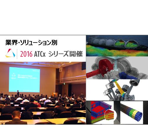 2016 ATCxシリーズ