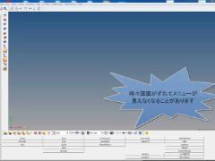 HyperMesh基本操作動画 #20 GUIの不具合 の修正