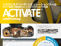 solidThinking Activate製品カタログ
