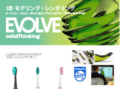 solidThinking Evolve製品カタログ
