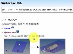 ヘルプの日本語化 *音声解説付