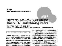 真のフロントローディングを実現するCAEツール solidThinking Inspire