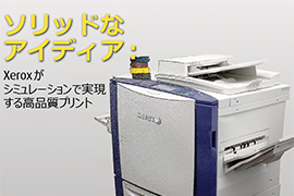 Xeroxがシミュレーションで実現する高品質プリント