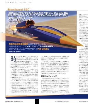 <C2RJ2010>自動車の世界最速記録更新を目指して