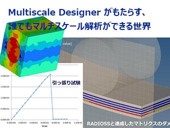 Multiscale Designer がもたらす、誰でもマルチスケール解析ができる世界